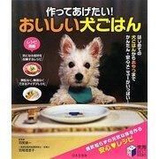 作ってあげたい!おいしい犬ごはん(実用BEST BOOKS) [単行本]