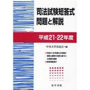 司法試験短答式問題と解説〈平成21・22年度〉 [全集叢書]