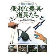 農家が教える便利な農具・道具たち―選び方・使い方から長持ちメンテナンス・入手法まで [単行本]