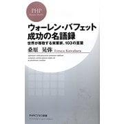 ウォーレン・バフェット 成功の名語録―世界が尊敬する実業家、103の言葉(PHPビジネス新書) [新書]