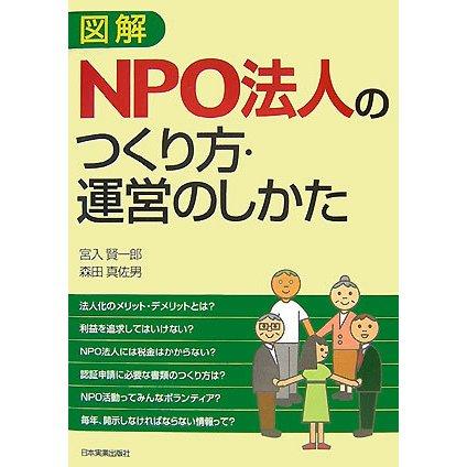図解 NPO法人のつくり方・運営のしかた [単行本]