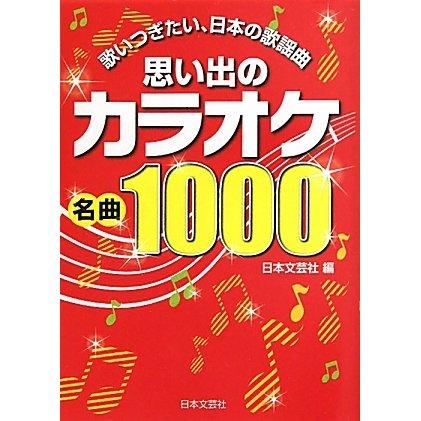 思い出のカラオケ名曲1000―歌いつぎたい、日本の歌謡曲 [単行本]