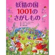 妖精の国1001のさがしもの [絵本]