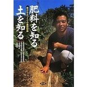 肥料を知る土を知る―豊かな土つくりの基礎知識 [単行本]