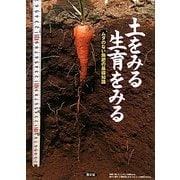 土をみる生育をみる―ムダのない施肥の基礎知識 [単行本]