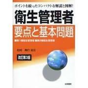 衛生管理者 要点と基本問題 改訂第3版 [単行本]