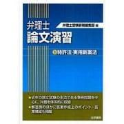 弁理士論文演習〈1〉特許法・実用新案法 [単行本]