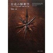 存在の解釈学―ハイデガー『存在と時間』の構造・転回・反復 [単行本]