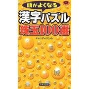 頭がよくなる漢字パズル珠玉100選(パズル・ポシェット) [新書]