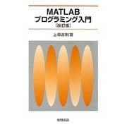 MATLABプログラミング入門 改訂版 [単行本]