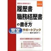 最新版 履歴書・職務経歴書の書き方完全サポートブック [単行本]