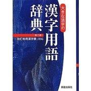大きな活字の漢字用語辞典―改訂常用漢字表対応 第2版 [事典辞典]