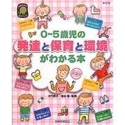 0~5歳児の発達と保育と環境がわかる本 改訂版 [単行本]