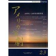 アメリカ演劇 23 [単行本]