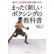 まったく新しいボクシングの教科書―誰でも、パンチ力が2倍・3倍になる! [単行本]