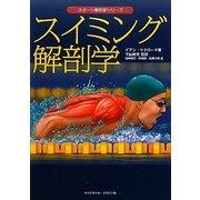 スイミング解剖学(スポーツ解剖学シリーズ) [単行本]