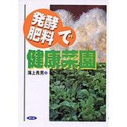 発酵肥料で健康菜園 [単行本]