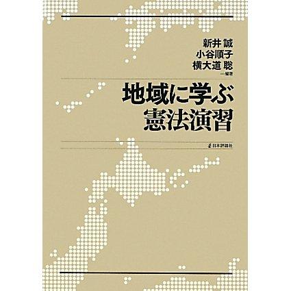 地域に学ぶ憲法演習 [単行本]