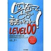 図面って、どない読むねん!LEVEL00―現場設計者が教える図面を読みとるテクニック [単行本]