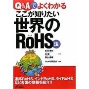 Q&Aでよくわかるここが知りたい世界のRoHS法(B&Tブックス) [単行本]