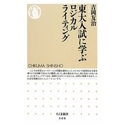 東大入試に学ぶロジカルライティング(ちくま新書) [新書]