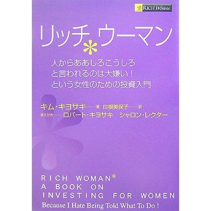 リッチウーマン―人からああしろこうしろと言われるのは大嫌い!という女性のための投資入門 [単行本]