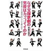 なぜ宝塚歌劇の男役はカッコイイのか―観客を魅了する「男役」はこうして創られる [単行本]