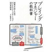 プレイングマネジャーの教科書―結果を出すためのビジネス・コミュニケーション58の具体策 [単行本]