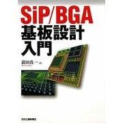 SiP/BGA基板設計入門 [単行本]