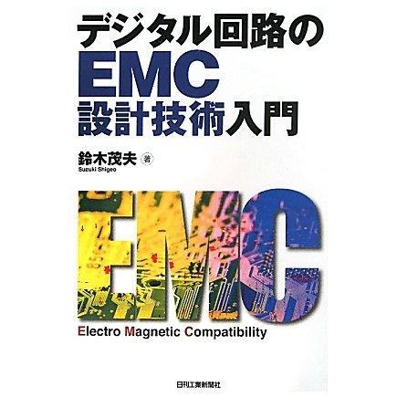 デジタル回路のEMC設計技術入門 [単行本]