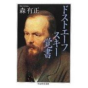 ドストエーフスキー覚書(ちくま学芸文庫) [文庫]