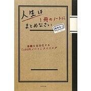 人生は1冊のノートにまとめなさい―体験を自分化する「100円ノート」ライフログ [単行本]