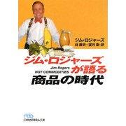 ジム・ロジャーズが語る商品の時代(日経ビジネス人文庫) [文庫]