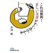 これは便利!正しい文書がすぐ書ける本(日経ビジネス人文庫) [文庫]