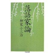 落語家論(ちくま文庫) [文庫]