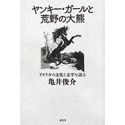 ヤンキー・ガールと荒野の大熊―アメリカの文化と文学を語る [単行本]