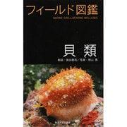 貝類(フィールド図鑑) [図鑑]