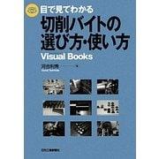 目で見てわかる切削バイトの選び方・使い方(Visual Books) [単行本]