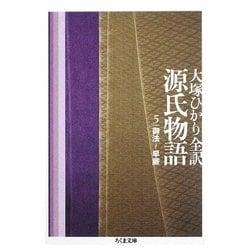 源氏物語〈第5巻〉御法~早蕨(ちくま文庫) [文庫]