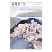 谷崎潤一郎(ちくま日本文学〈014〉) [文庫]