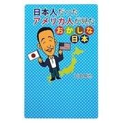 日本人だったアメリカ人が見たおかしな日本 [単行本]