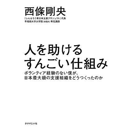人を助けるすんごい仕組み―ボランティア経験のない僕が、日本最大級の支援組織をどうつくったのか [単行本]