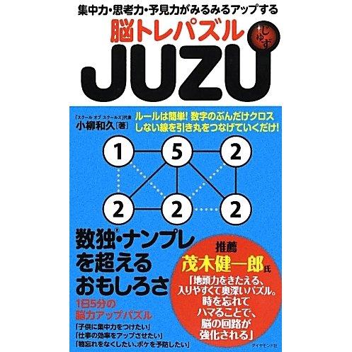 JUZU―集中力・思考力・予見力がみるみるアップする脳トレパズル [単行本]