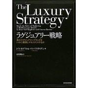 ラグジュアリー戦略―真のラグジュアリーブランドをいかに構築しマネジメントするか [単行本]