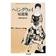 ヘミングウェイ短篇集(ちくま文庫) [文庫]