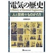 電気の歴史―人と技術のものがたり [単行本]