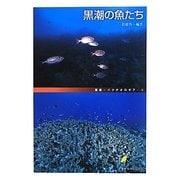 黒潮の魚たち(叢書・イクチオロギア) [全集叢書]