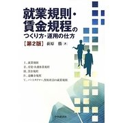 就業規則・賃金規程のつくり方・運用の仕方 第2版 [単行本]