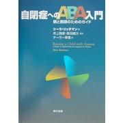 自閉症へのABA入門―親と教師のためのガイド [単行本]