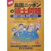 図解 島国ニッポンの領土問題―激怒する隣国、無関心な日本 [単行本]